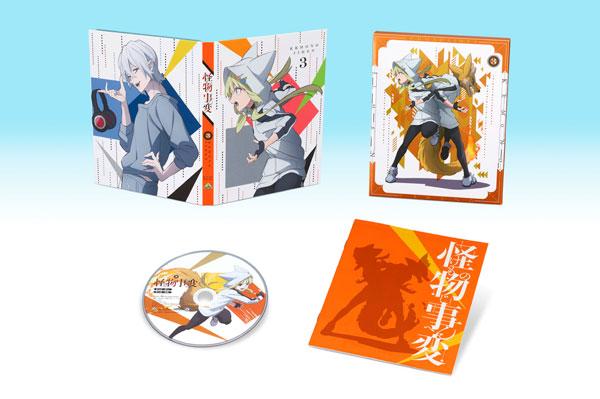 BD 怪物事変 3 特装限定版 (Blu-ray Disc)[バンダイナムコアーツ]《在庫切れ》