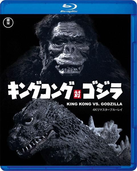 BD キングコング対ゴジラ 4K リマスター Blu-ray[東宝]《在庫切れ》