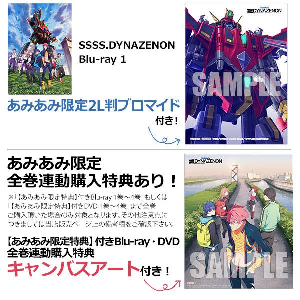 【あみあみ限定特典】BD SSSS.DYNAZENON 1 (Blu-ray Disc)[ポニーキャニオン]《06月予約》