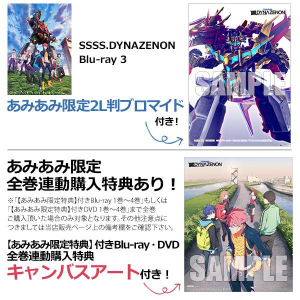 【あみあみ限定特典】BD SSSS.DYNAZENON 3 (Blu-ray Disc)[ポニーキャニオン]《09月予約》