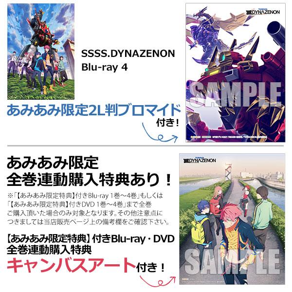 【あみあみ限定特典】BD SSSS.DYNAZENON 4 (Blu-ray Disc)[ポニーキャニオン]《10月予約》