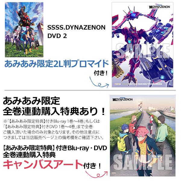 【あみあみ限定特典】DVD SSSS.DYNAZENON 2[ポニーキャニオン]《07月予約》