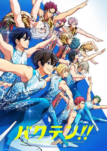 【特典】DVD バクテン!! 1 完全生産限定版[アニプレックス]《06月予約》