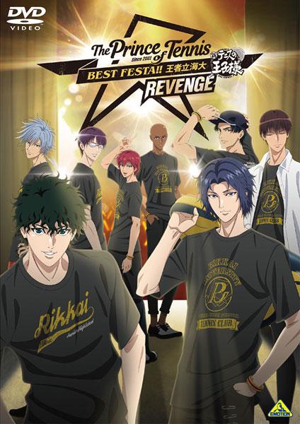 DVD テニプリ BEST FESTA!! 王者立海大 REVENGE[バンダイナムコアーツ]《11月予約》