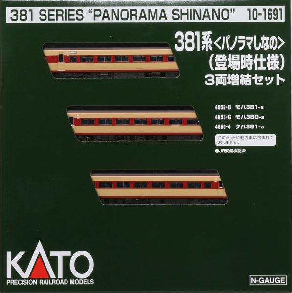 10-1691 381系〈パノラマしなの〉(登場時仕様) 3両増結セット[KATO]《発売済・在庫品》