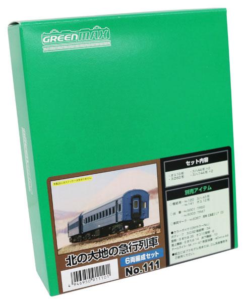 111 北の大地の急行列車 6両編成セット エコノミーキット[グリーンマックス]《09月予約》