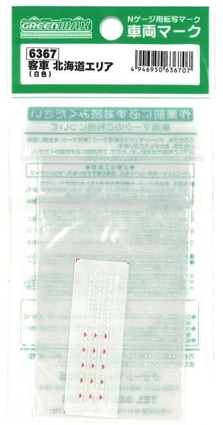 6367 客車 北海道エリア(白)[グリーンマックス]《発売済・在庫品》