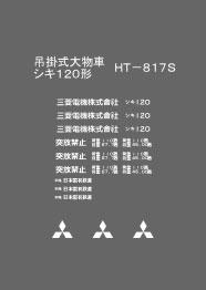 HT-817S 車輌標記ステッカー シキ120形用[コスミック]《発売済・在庫品》