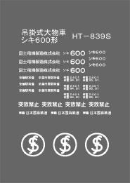 HT-839S 車輌標記ステッカー シキ600形用[コスミック]《発売済・在庫品》