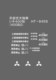 HT-845S 車輌標記ステッカー シキ400形用[コスミック]《発売済・在庫品》