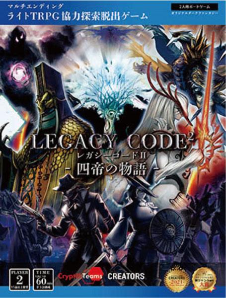ボードゲーム LEGACY CODE 2(レガシーコード2) -四帝の物語-[CryptillTeams]《発売済・在庫品》