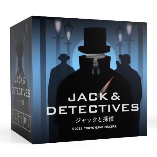 ボードゲーム ジャックと探偵[東京ゲームメイカーズ]《発売済・在庫品》