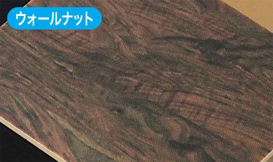 木目フィニッシュ(ウォールナット)[ハセガワ]《07月予約》