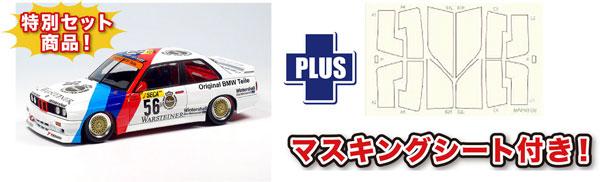 1/24 BMW M3 E30 グループA 1988 スパ24時間レースウィナー マスキングシート付き プラモデル[プラッツ/nunu]《06月予約》