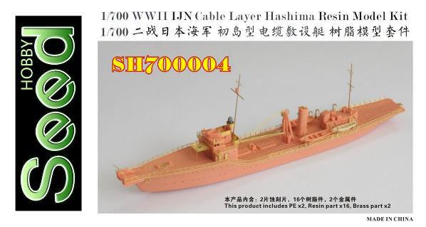 1/700 日本海軍 初島型 電纜敷設艇 レジンキット[シードホビー]《05月仮予約》