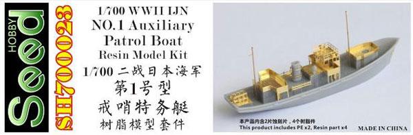 1/700 WWII 日本海軍 第一号型 哨戒特務艇 レジンキット[シードホビー]《05月仮予約》