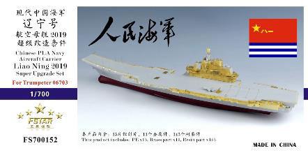 1/700 中国人民解放軍海軍 航空母艦 遼寧 2019 スーパーアップグレードセット (トランぺッター 06703用)[ファイブスターモデル]《05月仮予約》