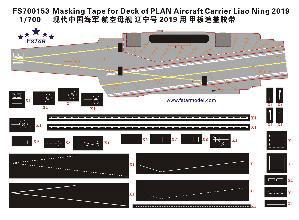 1/700 中国人民解放軍海軍 航空母艦 遼寧 2019 甲板用マスキングシート[ファイブスターモデル]《05月仮予約》