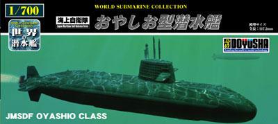 1/700 世界の潜水艦 No.01 海上自衛隊 おやしお型潜水艦 プラモデル(再販)[童友社]《06月予約》