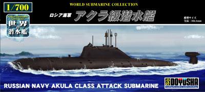 1/700 世界の潜水艦 No.05 ロシア海軍 アクラ級潜水艦 プラモデル(再販)[童友社]《06月予約》