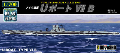 1/700 世界の潜水艦 No.08 ドイツ海軍 Uボート VIIB プラモデル(再販)[童友社]《06月予約》