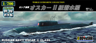 1/700 世界の潜水艦 No.21 ロシア海軍 オスカーII級潜水艦 プラモデル(再販)[童友社]《06月予約》