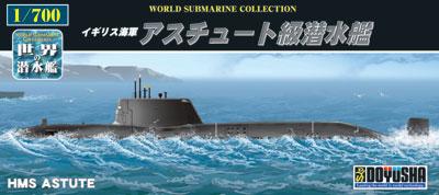 1/700 世界の潜水艦 No.22 イギリス海軍 アスチュート級潜水艦 プラモデル(再販)[童友社]《06月予約》