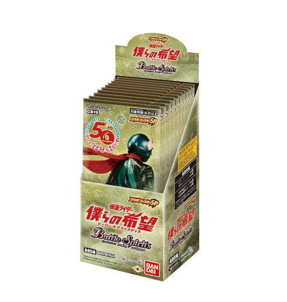 バトルスピリッツ コラボブースターSP 仮面ライダー 僕らの希望 ブースターパック 10パック入りBOX[バンダイ]《09月予約》