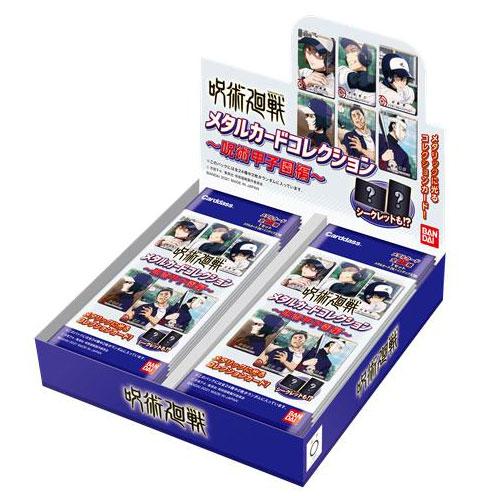 呪術廻戦 メタルカードコレクション ~呪術甲子園編~ 20パック入りBOX[バンダイ]《在庫切れ》