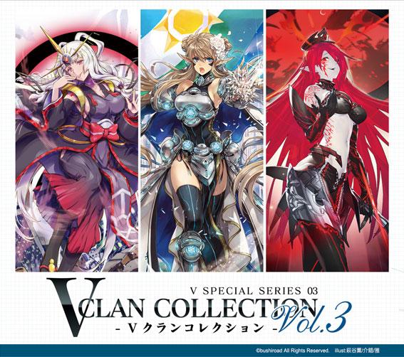 【特典】ヴァンガード overDress Vスペシャルシリーズ第3弾 Vクランコレクション Vol.3 カートン[ブシロード]【同梱不可】【送料無料】《01月予約》