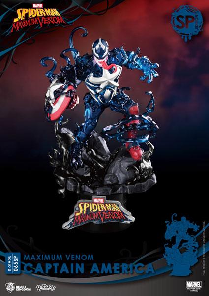 Dステージ スパイダーマン:マキシマム・ヴェノム キャプテン・アメリカ(ヴェノム版/スペシャル・エディション)[ビーストキングダム]《10月仮予約》
