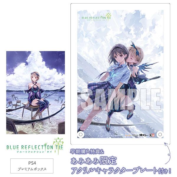 【あみあみ限定特典】【特典】PS4 BLUE REFLECTION TIE/帝 プレミアムボックス[コーエーテクモゲームス]《10月予約》