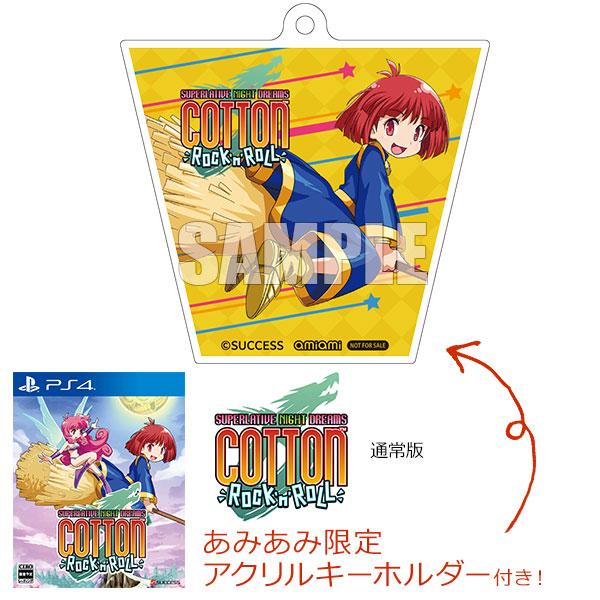 【あみあみ限定特典】PS4 コットンロックンロール 通常版[サクセス]《12月予約》