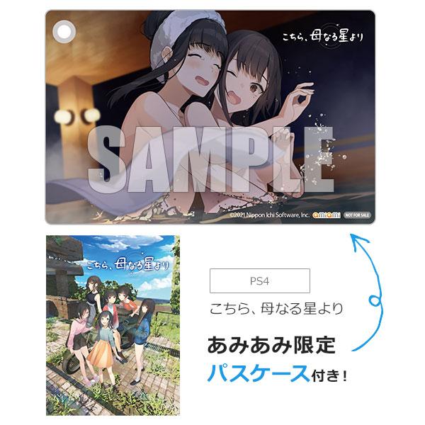 【あみあみ限定特典】PS4 こちら、母なる星より[日本一ソフトウェア]《10月予約》