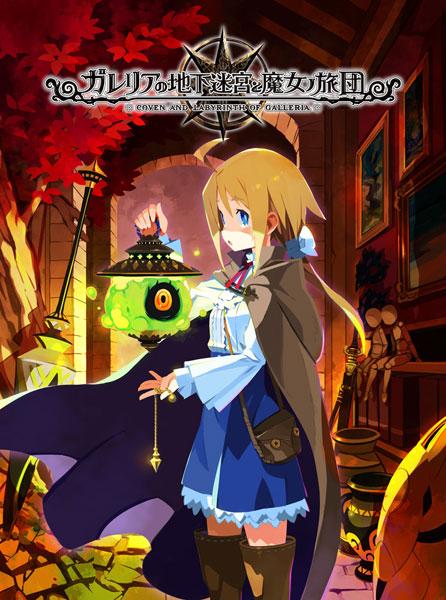 Nintendo Switch ガレリアの地下迷宮と魔女ノ旅団[日本一ソフトウェア]【送料無料】《11月予約》