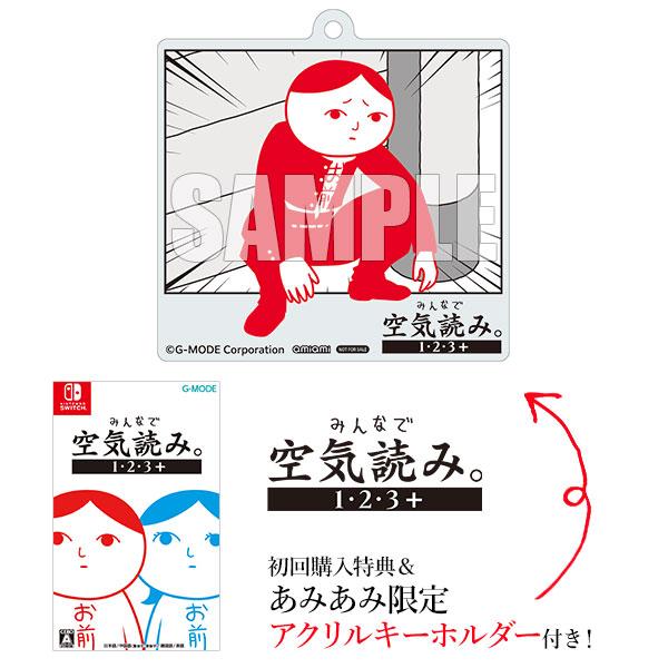 【あみあみ限定特典】【特典】Nintendo Switch みんなで空気読み。1・2・3+[ジー・モード]《11月予約》