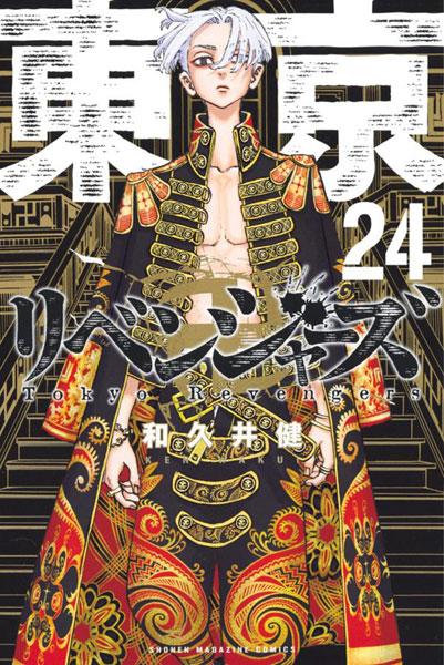 東京卍リベンジャーズ(24) (書籍)[講談社]《在庫切れ》