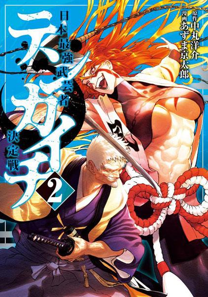 テンカイチ 日本最強武芸者決定戦(2) (書籍)[講談社]《在庫切れ》