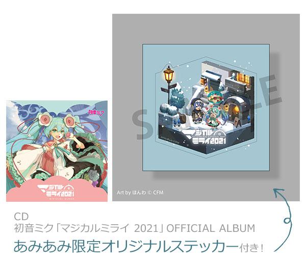 【あみあみ限定特典】CD 初音ミク「マジカルミライ 2021」OFFICIAL ALBUM[クリプトン・フューチャー・メディア]《09月予約》