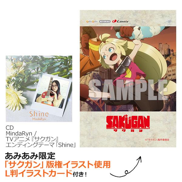 【あみあみ限定特典】CD MindaRyn / TVアニメ『サクガン』エンディングテーマ「Shine」[ランティス]《12月予約》