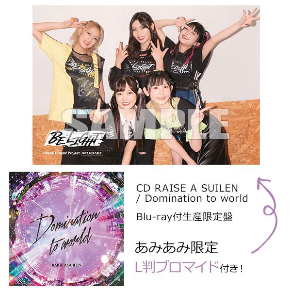【あみあみ限定特典】CD RAISE A SUILEN / Domination to world Blu-ray付生産限定盤[ブシロードミュージック]《在庫切れ》