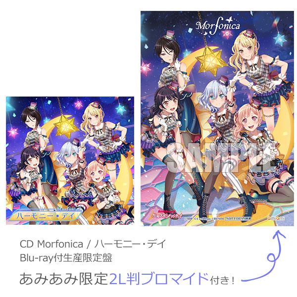 【あみあみ限定特典】CD Morfonica / ハーモニー・デイ Blu-ray付生産限定盤[ブシロードミュージック]《10月予約》