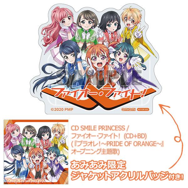 【あみあみ限定特典】CD SMILE PRINCESS / ファイオー・ファイト! (CD+BD) (『プラオレ!~PRIDE OF ORANGE~』OP)[Digital Double]《11月予約》