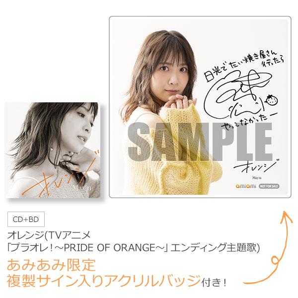 【あみあみ限定特典】CD May'n / オレンジ (CD+BD) (TVアニメ「プラオレ!~PRIDE OF ORANGE~」エンディング主題歌)[Digital Double]《11月予約》