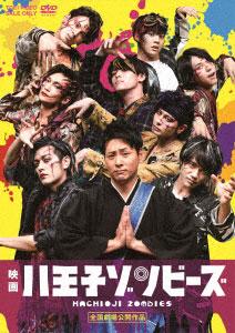 DVD 映画「八王子ゾンビーズ」[東映]《在庫切れ》