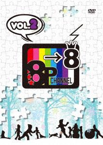 DVD 「8P channel 8」Vol.2 / 畠中祐、野上翔、八代拓、榎木淳弥、ランズベリー・アーサー、高坂篤志 他[フロンティアワークス]《在庫切れ》