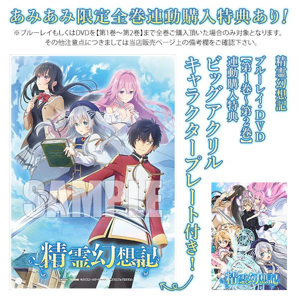 BD 「精霊幻想記」 Blu-ray BOX 第2巻[メディアネット ピクチャーズ]《11月予約》