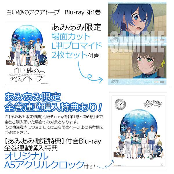 【あみあみ限定特典】BD 白い砂のアクアトープ Blu-ray 第1巻[DMM pictures]《10月予約》