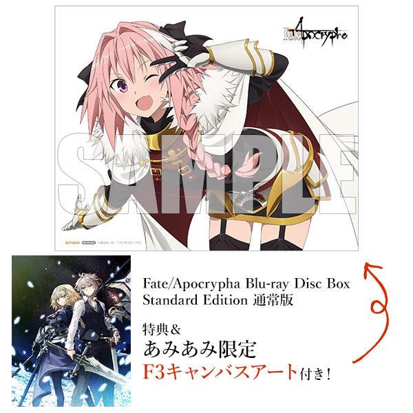 【あみあみ限定特典】【特典】BD Fate/Apocrypha Blu-ray Disc Box Standard Edition 通常版[アニプレックス]【送料無料】《10月予約》