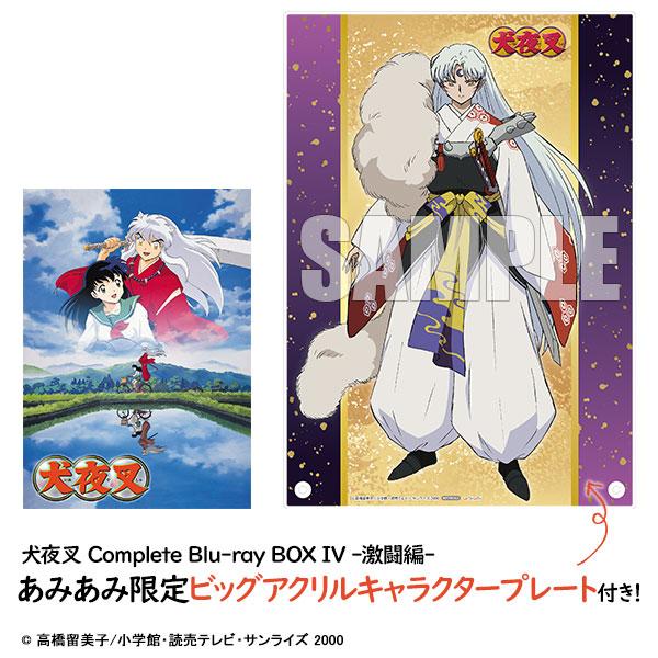 【あみあみ限定特典】BD 犬夜叉 Complete Blu-ray BOX IV-激闘編-[エイベックス]【送料無料】《05月予約》